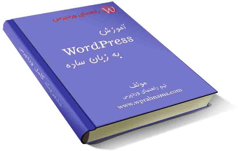 کتاب آموزش کامل مدیریت وردپرس