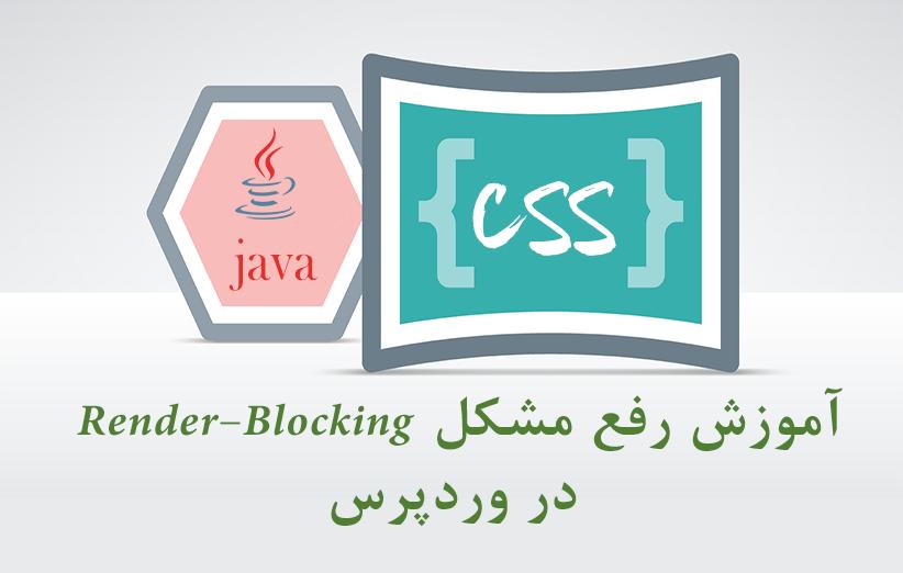 render-blocking